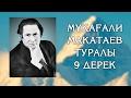Мұқағали Мақатаев туралы 9 дерек