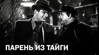 Парень из тайги (1941)
