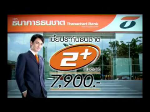 Thanachart 2 Plus insurance TV Commercial