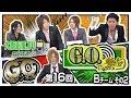 GOチャンネル【第16回】~G.O.の禁句~Bチームその2  大阪応援.TV