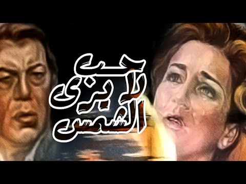 Hob La Yara Elshams Movie فيلم حب لا يرى الشمس