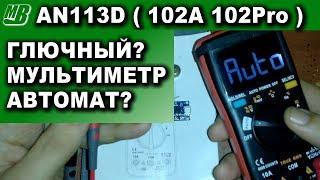 ANENG AN113D ( ZT102A RM102Pro ) глючный автоматический мультиметр честный обзор