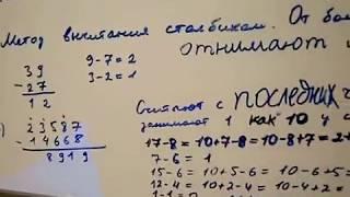 Уроки математики учительницы Зверевой О. Способы вычитания.