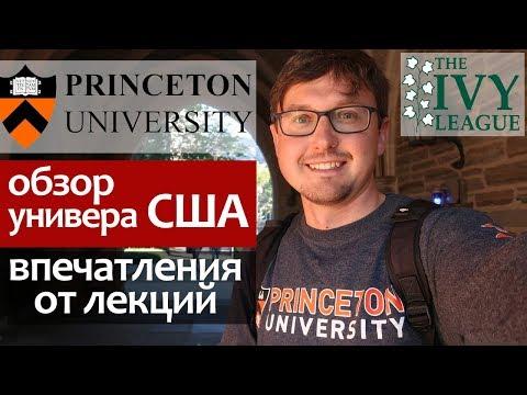 Принстонский Университет ОБЗОР (Лига Плюща). Как учат на лекциях Американского Университета. Ч.1