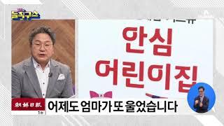 [2018.07.20] 김진의 돌직구쇼 15회