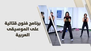 برنامج فنون قتالية على الموسيقى العربية - ريما عامر