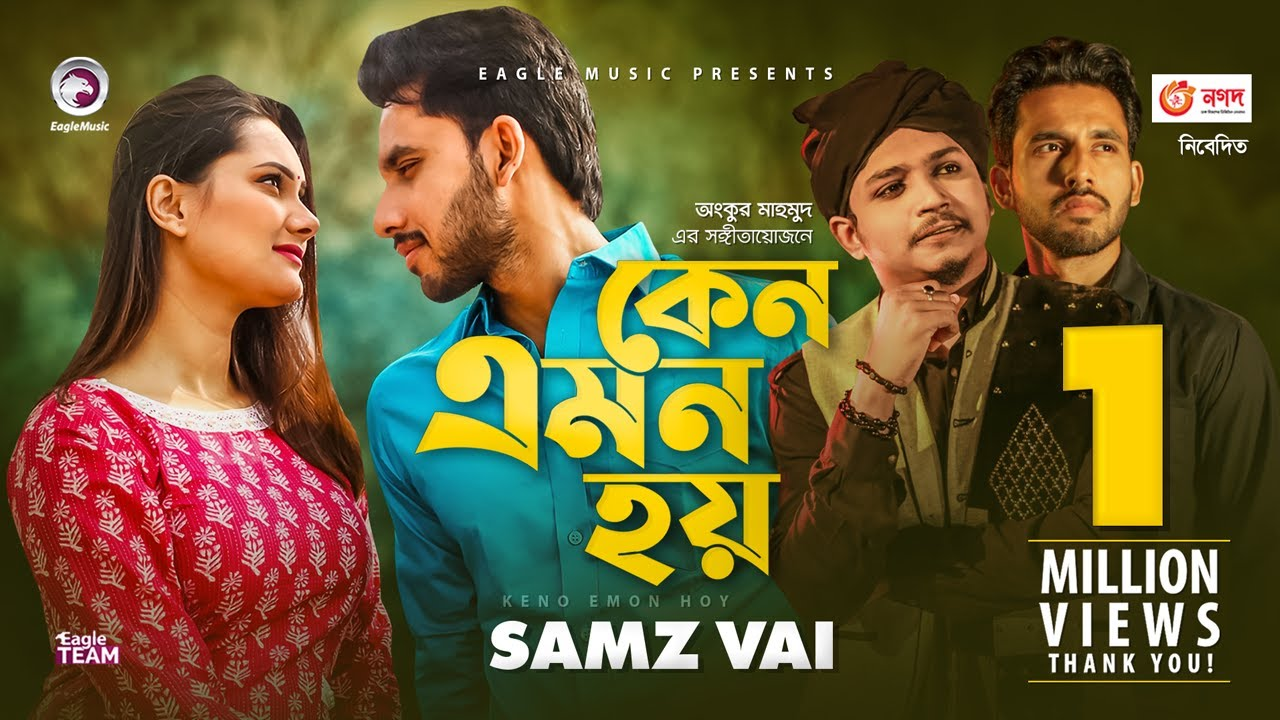 Keno Emon Hoy | Ankur Mahamud Feat Samz Vai | Bangla New Song 2021 | Official Video | Bangla Gaan