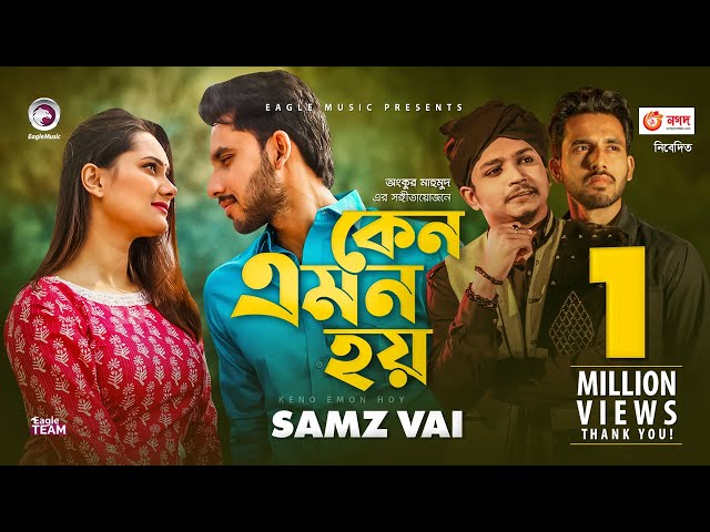 Keno Emon Hoy | Ankur Mahamud Feat Samz Vai | Bangla New Song 2021 | Official Video | Bangla Gaan