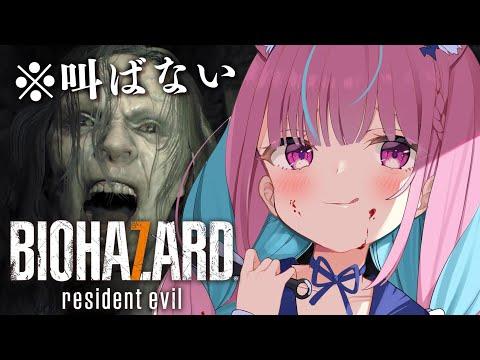 【BIOHAZARD 7】完全初見!絶対に叫ばない!!【湊あくあ/ホロライブ】
