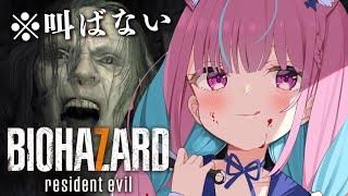 【BIOHAZARD 7】バイオおおお!!!!!【湊あくあ/ホロライブ】