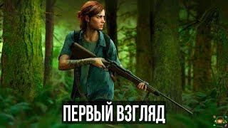 The Last of Us 2 — Первый взгляд, предварительный обзор | ПРЕВЬЮ
