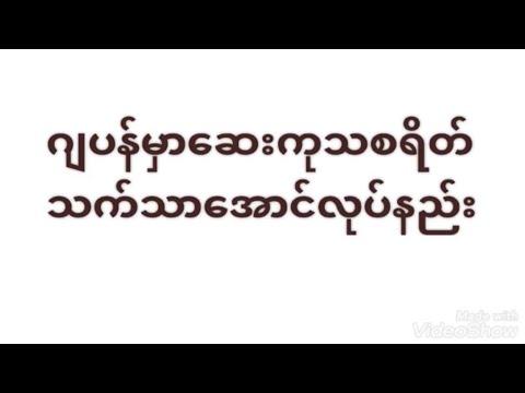 ဂျပန်မှာဆေးကုသစရိတ်သက်သာအောင်လုပ်နည်း高額療養費制度と限度額適用認定証(ミャンマー語)