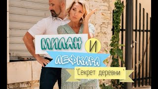 Секрет Деревни Лефкара Кипр