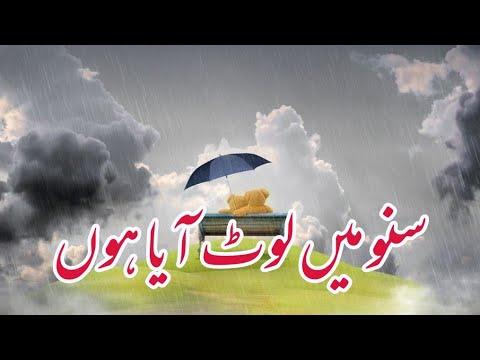 Suno Me Lot Aya Hu ||best Urdu Poetry Collection #urdupoetry #rjaqib @Tabasum Vlog