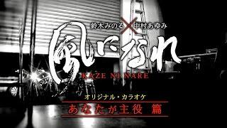 「風になれ」(オリジナル・カラオケ・ミュージック・ビデオ~あなたが主役篇)