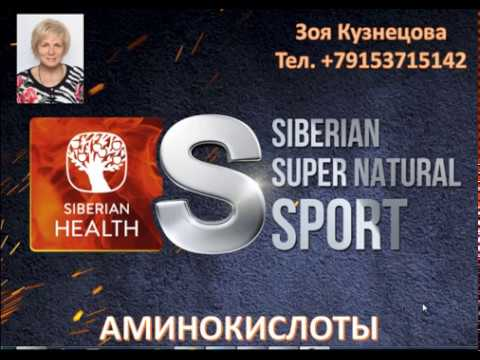 Сибирское здоровье сывороточный протеин