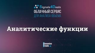 Signals4Deals | Урок 9. Аналитические функции