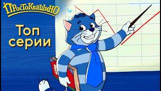 Новое Простоквашино -Топ серии - Союзмультфильм HD