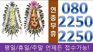근조배달 080-225O-225O 순천향병원장례식장용산…