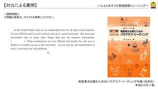 英文読解講座(基礎編):対比による展開【演習3】