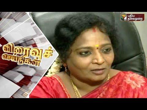 Speed News | விரைவுச் செய்திகள் | 18/09/2018 | Puthiya Thalaimurai TV | Part 2
