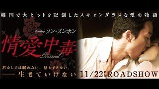 11/22(土)公開 『情愛中毒』予告篇 thumbnail