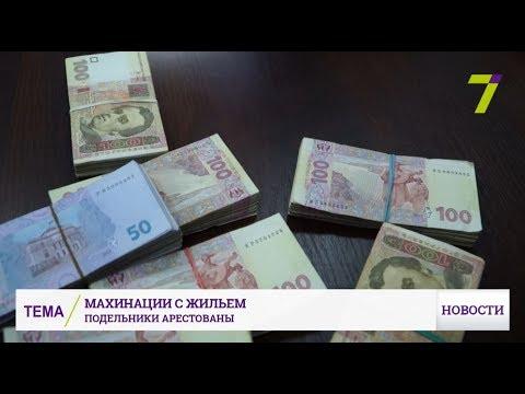 Новости 7 канал Одесса: Махинации с жильем: двое мужчин решили заработать на недвижимости