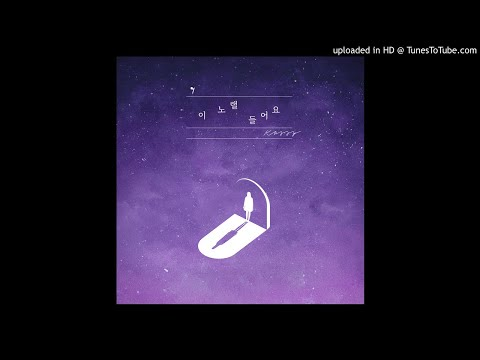 [Audio] 케이시 - 이 노랠 들어요, Kassy - Listen to this song