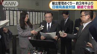 3年半ぶり日韓局長級対話 対話の継続で合意(19/12/17)