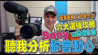 -sony-a6400-smallrig-men39s-game