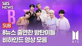 방송에선 보지 못했던 BTS 8뉴스 출연 비하인드 영상 / SBS