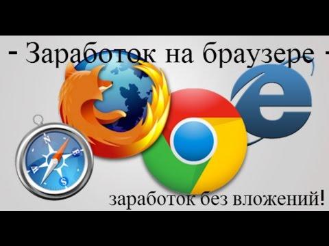 заработок на расширение браузера
