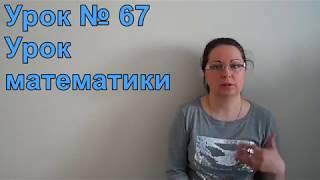 Турецкий язык с нуля. Урок № 67 Урок математики.