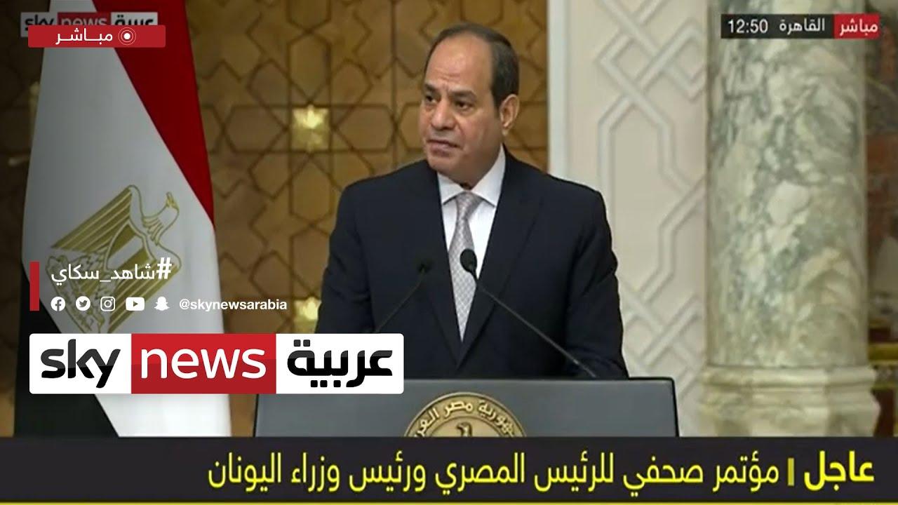 السيسي: أكدت على ضرورة احترام مبدأ عدم التدخل في الشؤون الداخلية واحترام المياه الإقليمية للدول  - نشر قبل 45 دقيقة