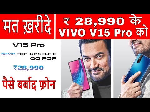 Watch This Before Buying Vivo V15 Pro: Totally Bad & Overpriced Phone