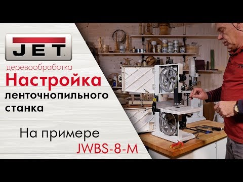 JET JWBS-8-M / настройка младшей модели ленточнопильных станков JET ОТ и ДО