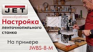 JET JWBS-8-M / настройка молодшої моделі стрічкопилкових верстатів JET ВІД і ДО