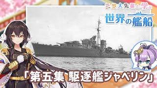 『三笠大先輩と学ぶ世界の艦船』#5 駆逐艦ジャベリン