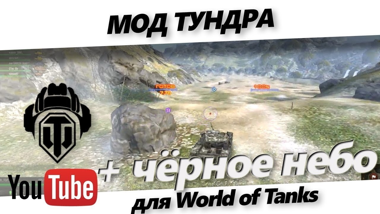 Мод Тундра для World of Tanks 1.11.0.0