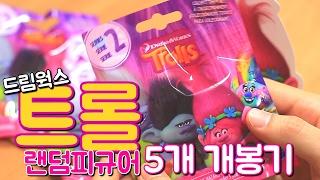 알록달록 귀여운 트롤들이 모였어요 :) 귀여운 트롤 랜덤 피규어 장난감 개봉기 Dreamworks Trolls Toy Unboxing | 소소일상 Simple Daily Life