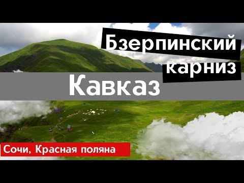 Кавказ. Сочи. красная поляна. активный отдых. высокий гора. Бзерпинский карниз
