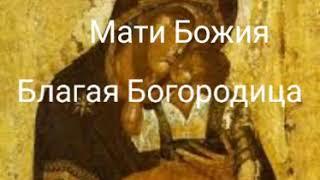 ПРЕСВЯТАЯ ДЕВО МАТИ БОЖИЯ БЛАГАЯ БОГОРОДИЦА