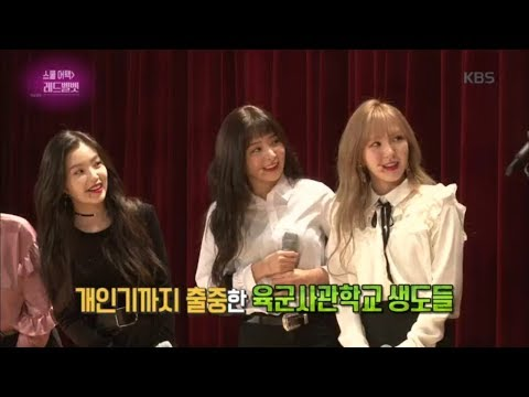 연예가중계 Entertainment Weekly – 생도들의 개인기에 레드벨벳 '엄지척'.20171208