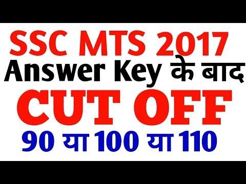 SSC MTS 2017 CUT OFF || SSC MTS CUT OFF AFTER Answer Key , ssc mts 2016 cut off