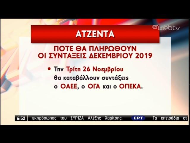 <span class='as_h2'><a href='https://webtv.eklogika.gr/' target='_blank' title='Πότε θα πληρωθούν οι συντάξεις του Δεκεμβρίου | 13/11/2019 | ΕΡΤ'>Πότε θα πληρωθούν οι συντάξεις του Δεκεμβρίου | 13/11/2019 | ΕΡΤ</a></span>
