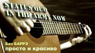 Status Quo - In The Army Now   На гитаре + урок   fingerstyle