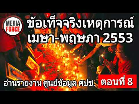2010  Bangkok Massacre  :  ข้อเท็จจริงเหตุการณ์  เมษายน - พฤษภาคม 2553  ตอน ที่ 8    May 2, 2018