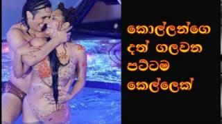 Kollange dath galawana kellek   Sri lankan funny video by  gossip lanka matara