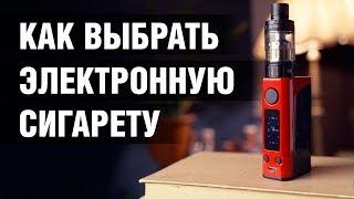 Как выбрать электронную сигарету(, 2018-01-15T13:00:35.000Z)