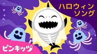 ハロウィン サメのかぞく | ハロウィンソング | ピンキッツ童謡